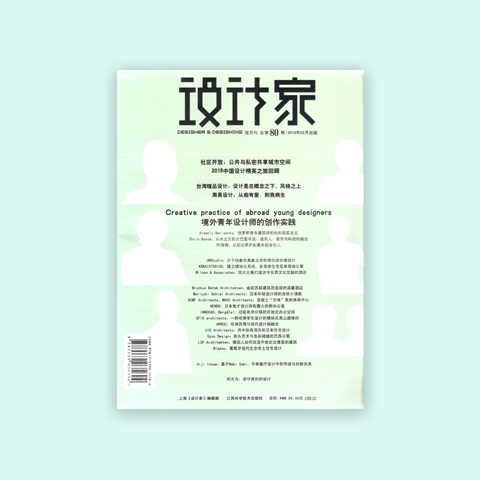 Designer & Designing – CHINA 2016